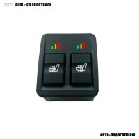 Подогрев сидений Ауди Q3 Sportback - с регулятором 3 режима