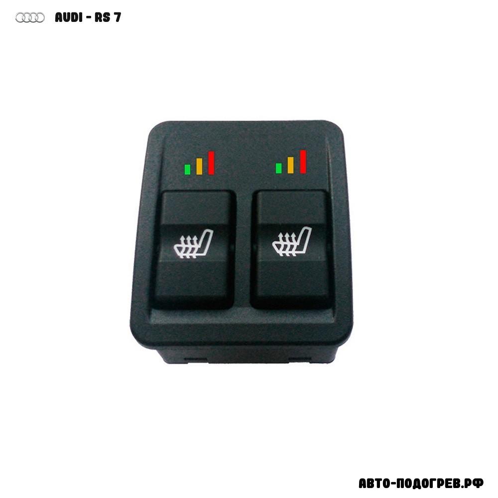 Подогрев сидений Ауди RS 7 - с регулятором 3 режима