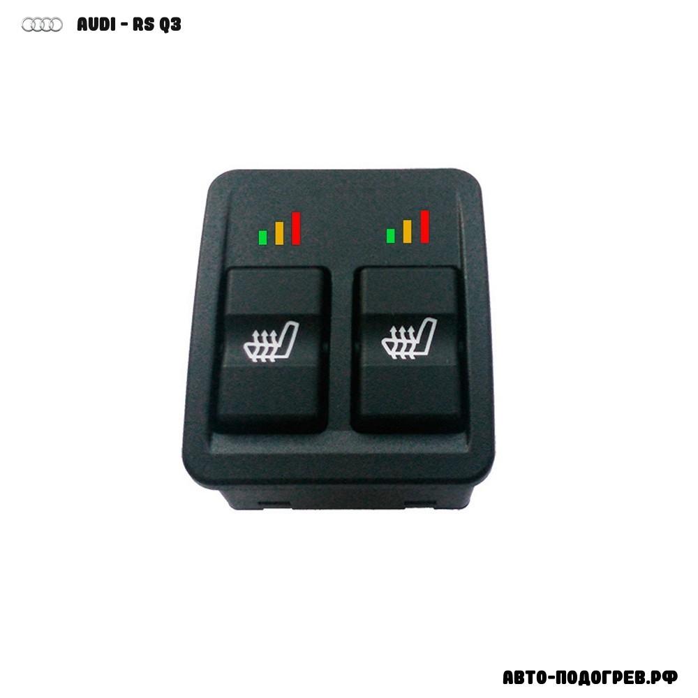 Подогрев сидений Ауди RS Q3 - с регулятором 3 режима