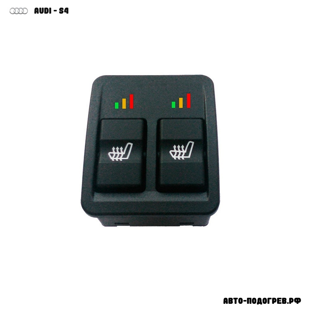Подогрев сидений Ауди S4 - с регулятором 3 режима