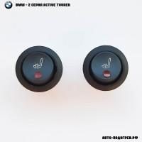 Подогрев сидений БМВ 2 серия Active Tourer - 1 режим нагрева