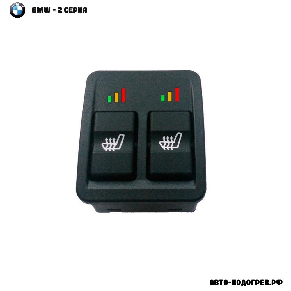 Подогрев сидений БМВ 2 серия - с регулятором 3 режима