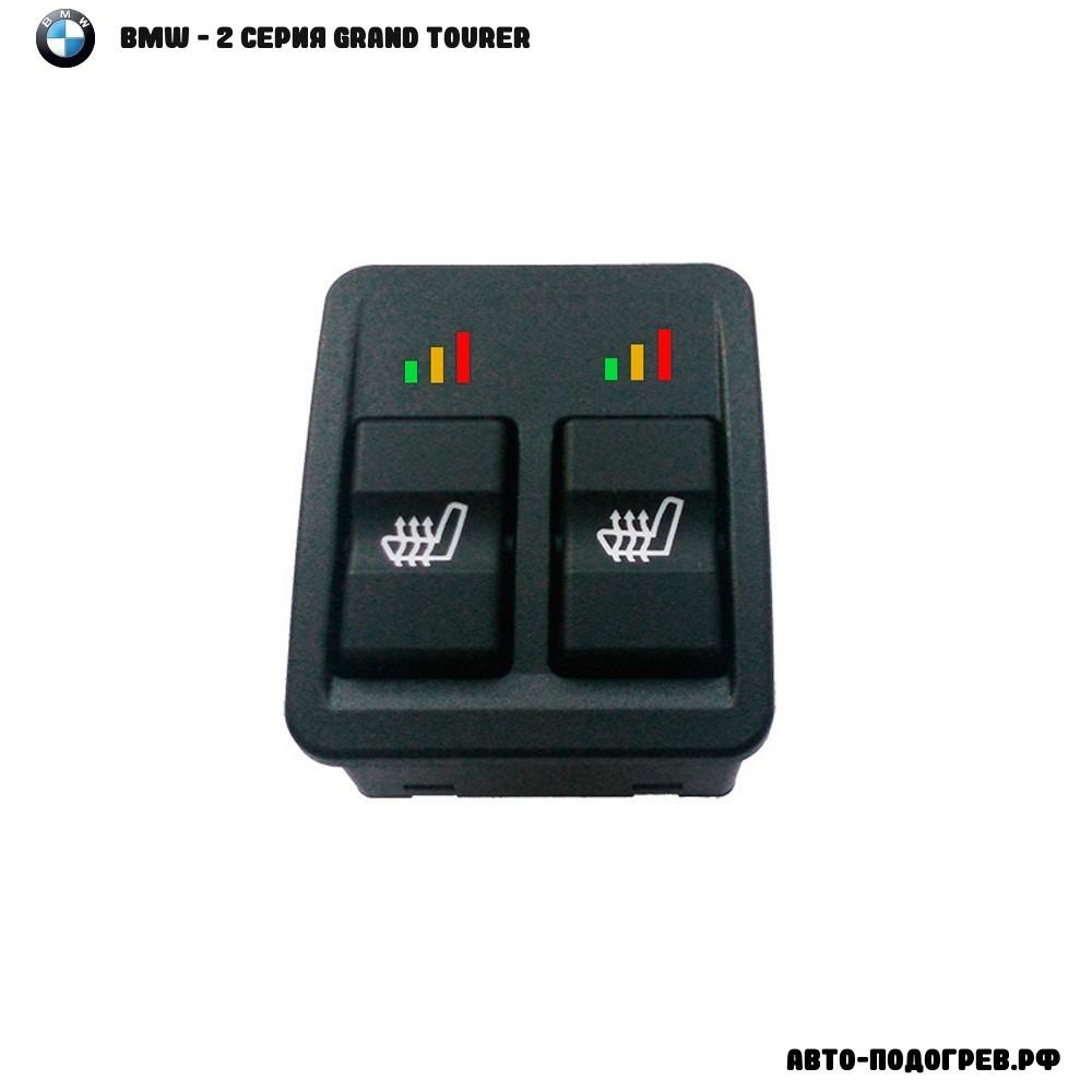 Подогрев сидений БМВ 2 серия Grand Tourer - с регулятором 3 режима