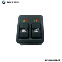 Подогрев сидений БМВ 8 серия - с регулятором 3 режима