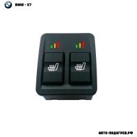 Подогрев сидений БМВ X7 - с регулятором 3 режима