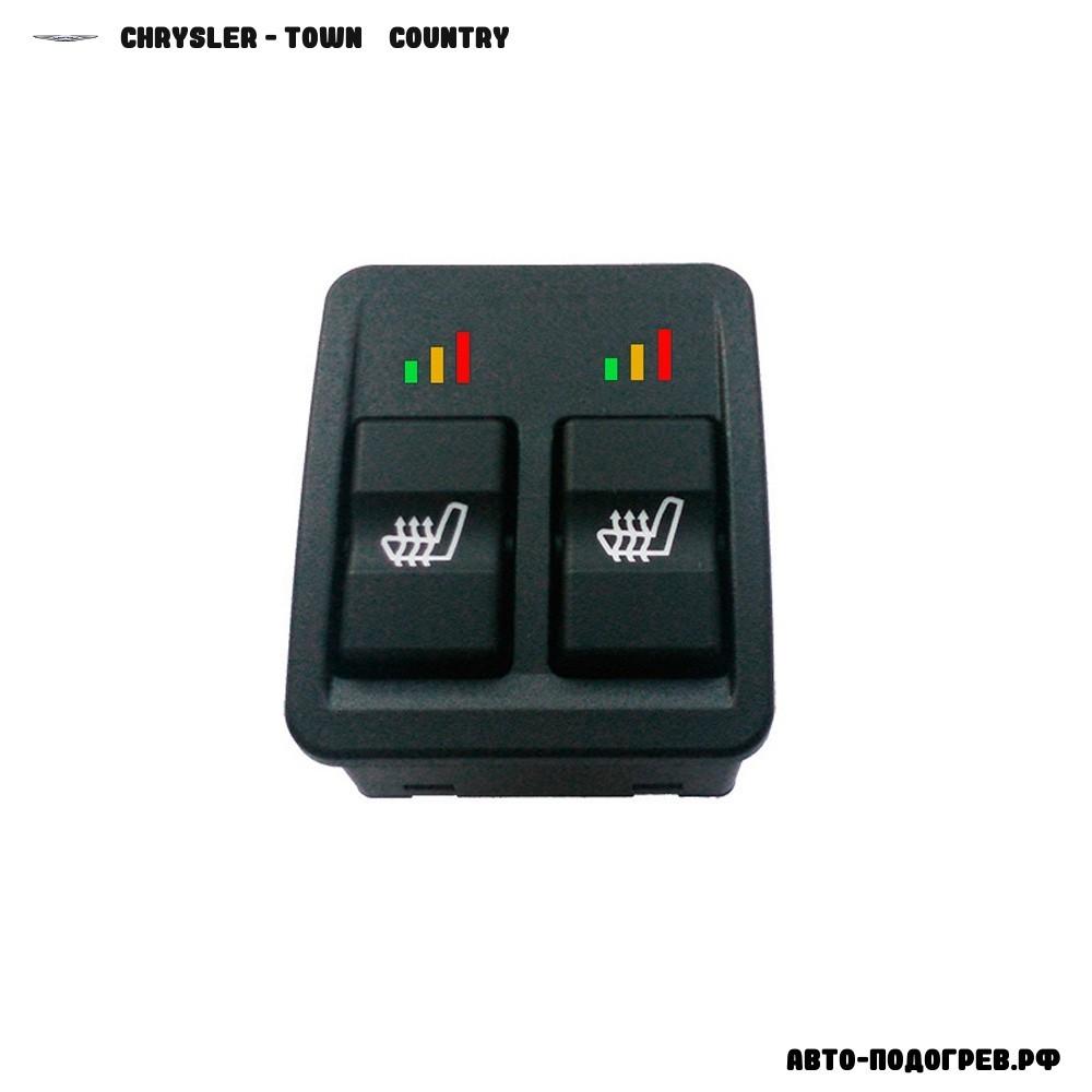 Подогрев сидений Крайслер Town & Country - с регулятором 3 режима