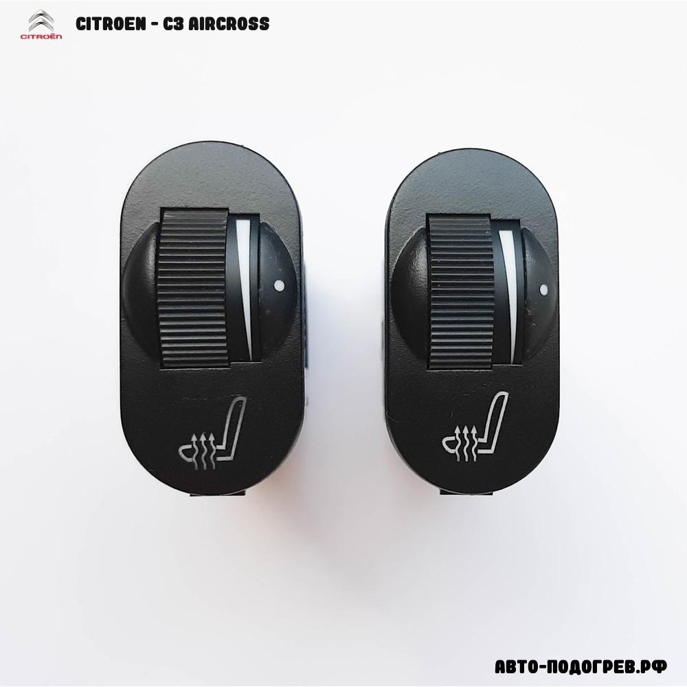 Подогрев сидений Ситроен C3 Aircross - с регулятором 10 режимов