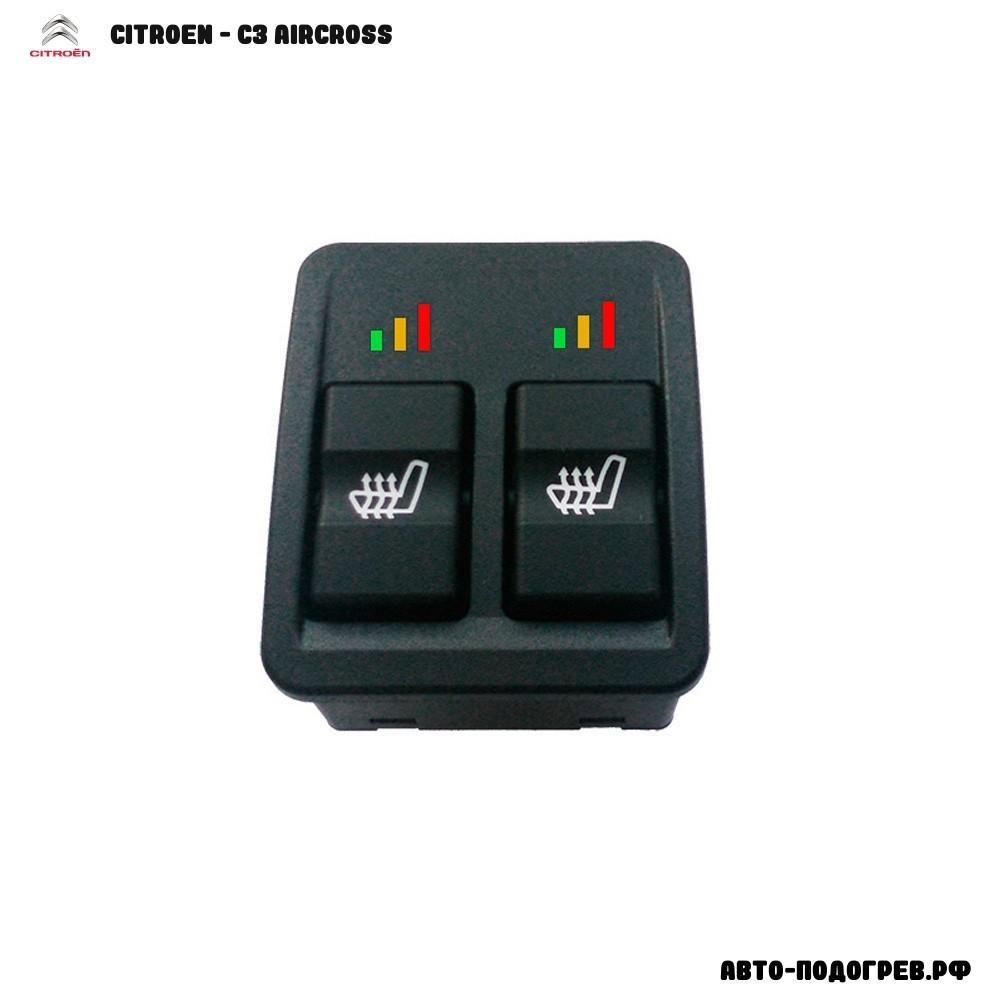 Подогрев сидений Ситроен C3 Aircross - с регулятором 3 режима
