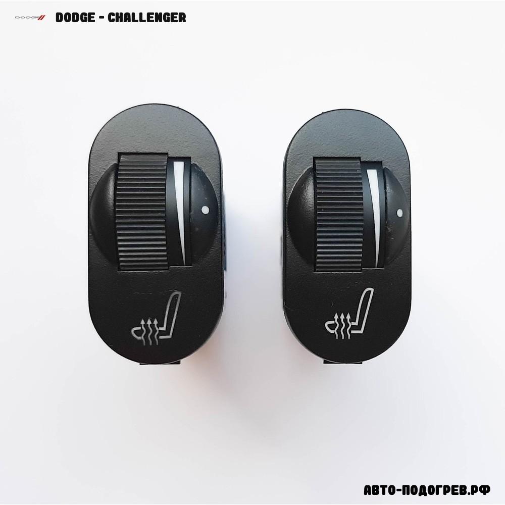Подогрев сидений Додж Challenger - с регулятором 10 режимов