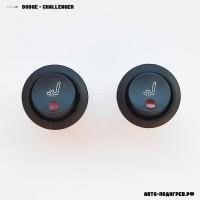 Подогрев сидений Додж Challenger - 1 режим нагрева