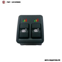 Подогрев сидений Фиат 124 Spider - с регулятором 3 режима