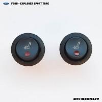 Подогрев сидений Форд Explorer Sport Trac - 1 режим нагрева