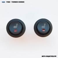 Подогрев сидений Форд Tourneo Courier - 1 режим нагрева
