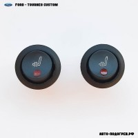Подогрев сидений Форд Tourneo Custom - 1 режим нагрева