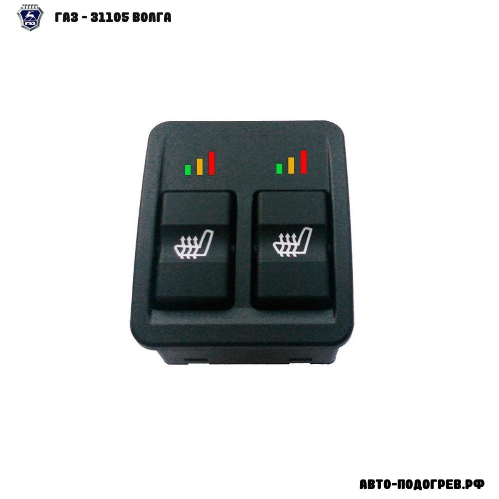 Подогрев сидений ГАЗ 31105 Волга - с регулятором 3 режима