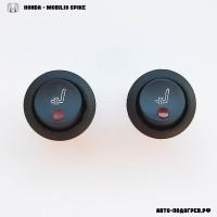 Подогрев сидений Хонда Mobilio Spike - 1 режим нагрева