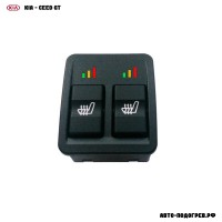 Подогрев сидений Киа Ceed GT - с регулятором 3 режима