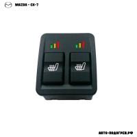 Подогрев сидений Мазда CX-7 - с регулятором 3 режима