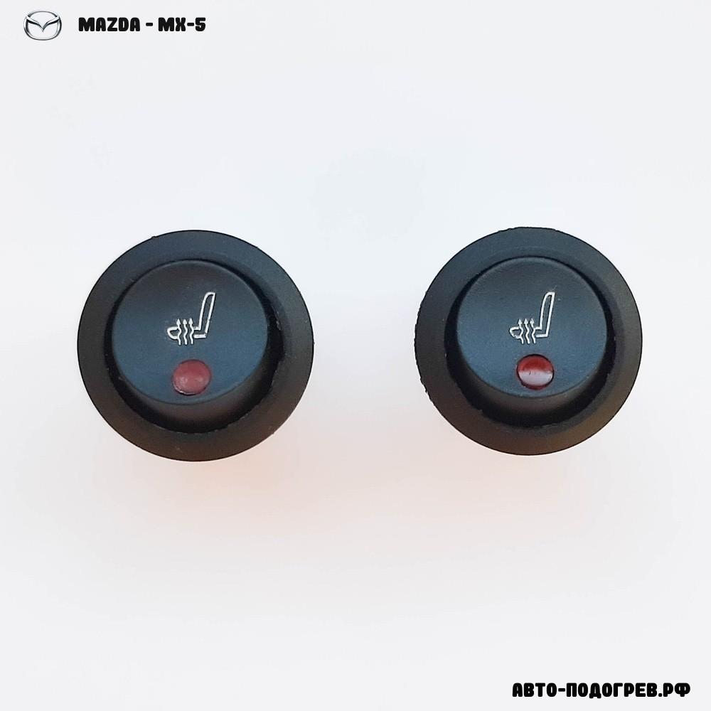 Подогрев сидений Мазда MX-5 - 1 режим нагрева