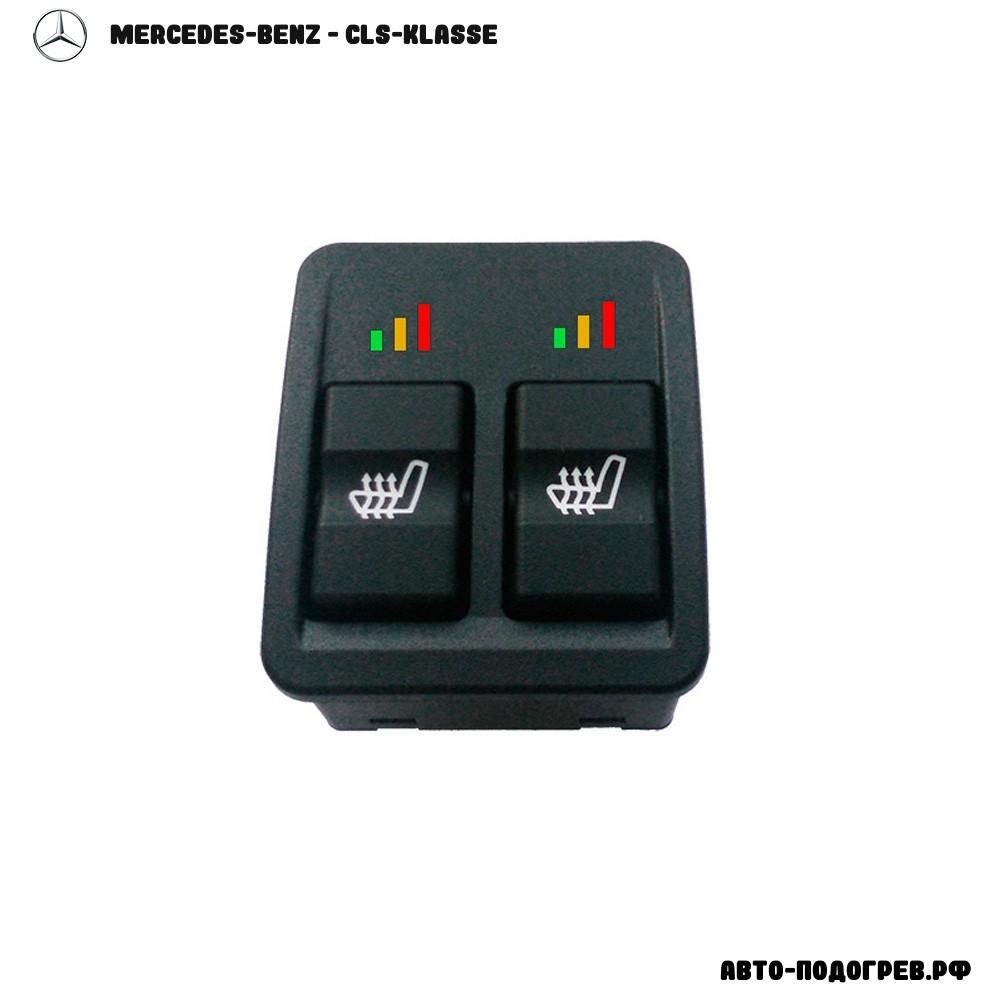Подогрев сидений Мерседес CLS-klasse - с регулятором 3 режима