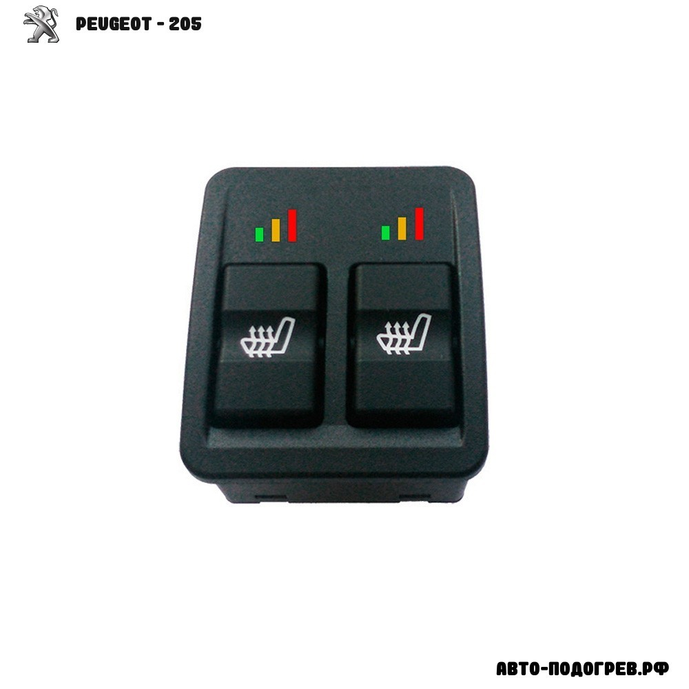 Подогрев сидений Пежо 205 - с регулятором 3 режима