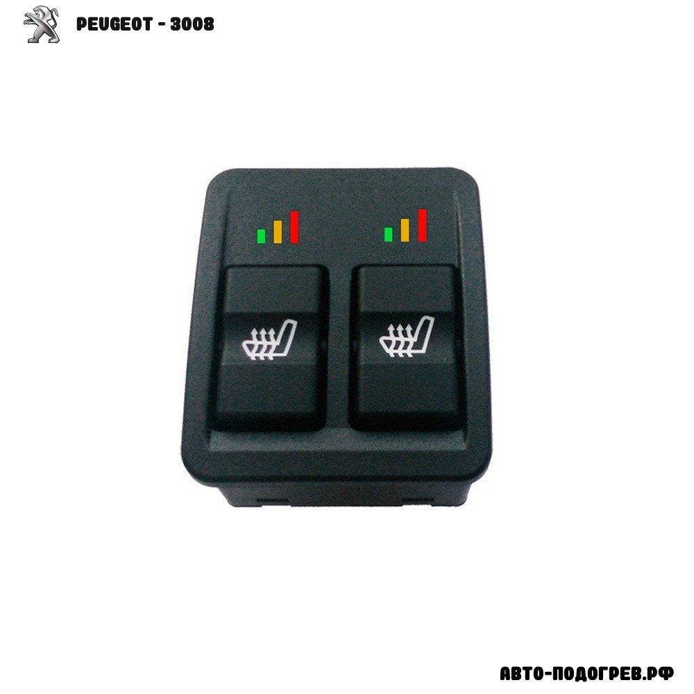 Подогрев сидений Пежо 3008 - с регулятором 3 режима