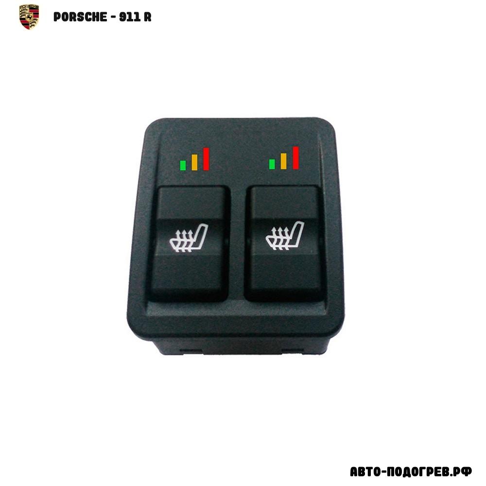 Подогрев сидений Порше 911 R - с регулятором 3 режима