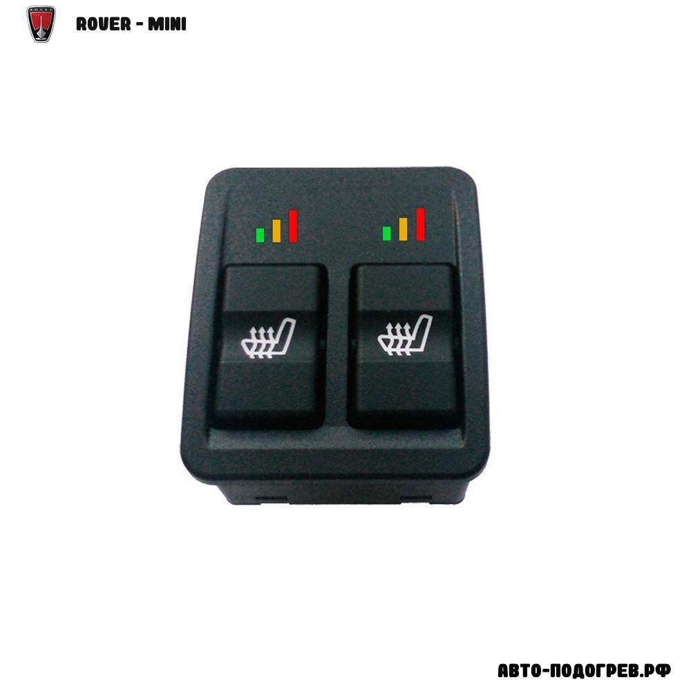 Подогрев сидений Ровер Mini - с регулятором 3 режима