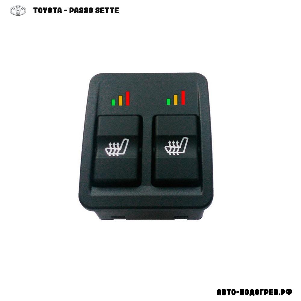 Подогрев сидений Тойота Passo Sette - с регулятором 3 режима