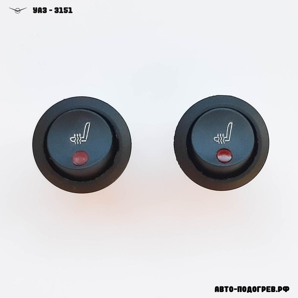 Подогрев сидений УАЗ 3151 - 1 режим нагрева