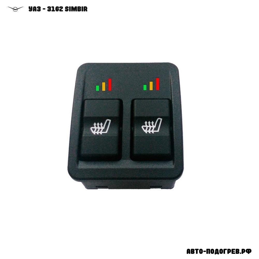 Подогрев сидений УАЗ 3162 Simbir - с регулятором 3 режима