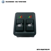 Подогрев сидений Фольксваген Golf Sportsvan - с регулятором 3 режима