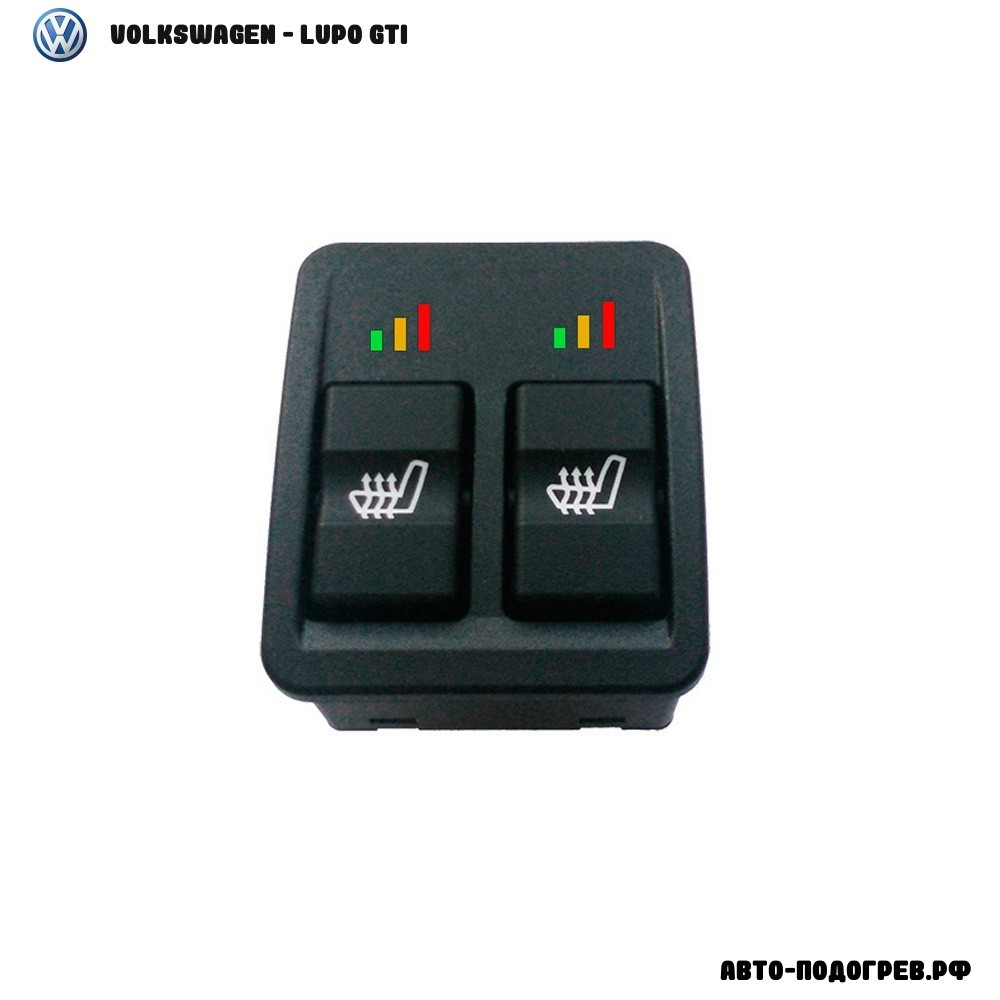 Подогрев сидений Фольксваген Lupo GTI - с регулятором 3 режима