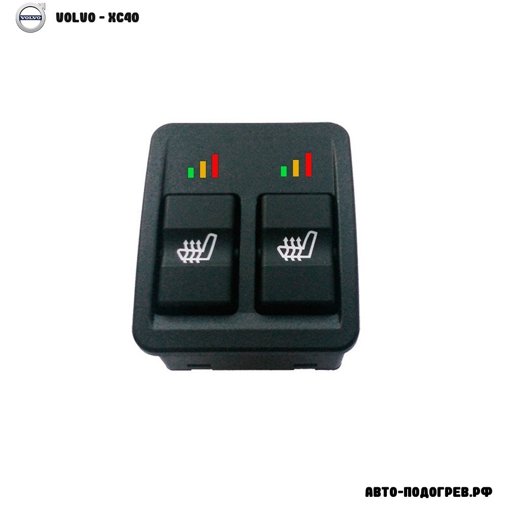 Подогрев сидений Вольво XC40 - с регулятором 3 режима